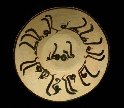 Bowl with Kufic Inscription, Iran