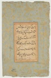 Folio of calligraphy, Iran