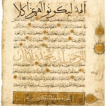 「コーラン写本」