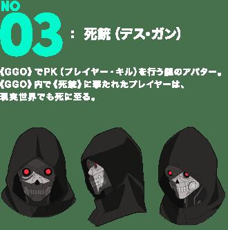 SAO-II-Phantom-Bullet-5