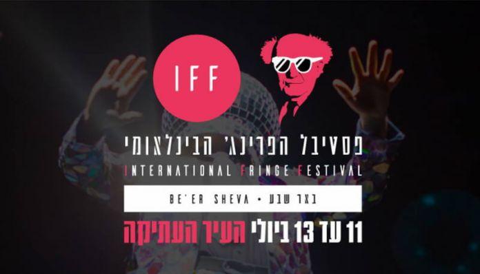 Festivalul de Teatru Fringe de la Beer Sheva