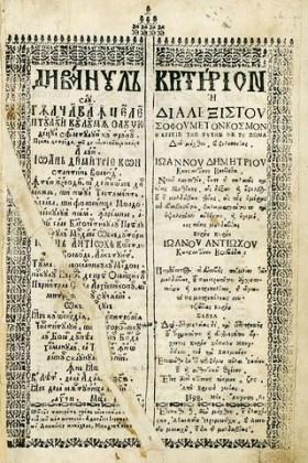 """""""Divanul sau Gâlceava înțeleptului cu lumea sau Giudețul sufletului cu trupul"""" de Dimitrie Cantemir, Iași, 1698, ediția princeps"""