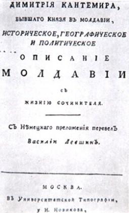 """Ediţia în limba rusă a """"Descrierii Moldovei"""", Moscova, 1789"""