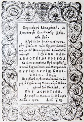 """Pagina de titlu a primei ediţii în limba română a """"Descrierii Moldovei"""", Iaşi, 1825"""