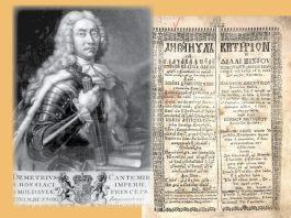 Pușa Roth Dimitrie Cantemir biografie leviathan