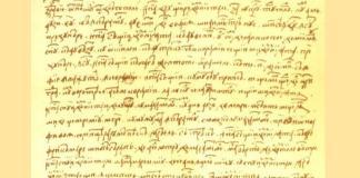 scrisoarea lui Neacșu din Câmpulung