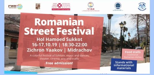 strada-romaneasca- israel