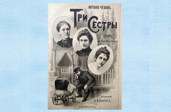 "Coperta ediției princeps a piesei ""Trei surori"" de A. P. Cehov, Adolf Marks, St Petersburg, 1901"