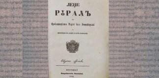 lege-rurala-al i cuza