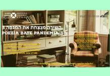 poezia-bate-pandemia-3 tel aviv