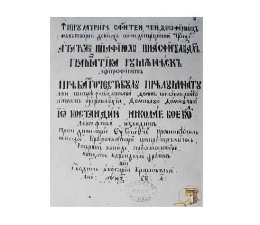 dimitrie-eustatievici-gramatica