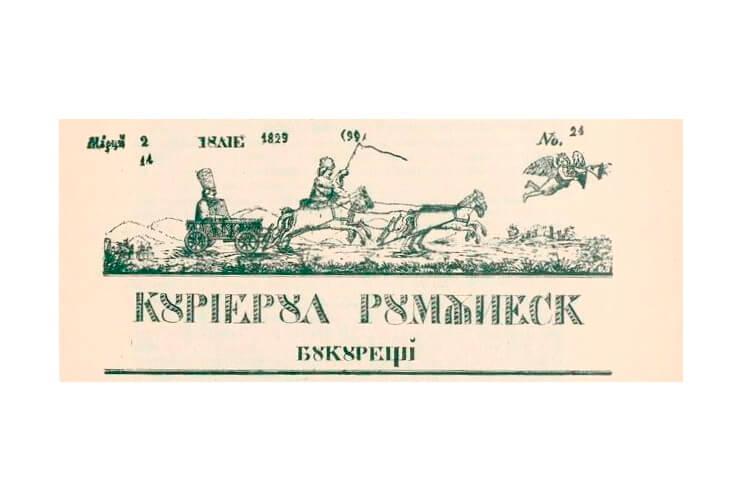 Curierul_românesc,_nr_24,_1829