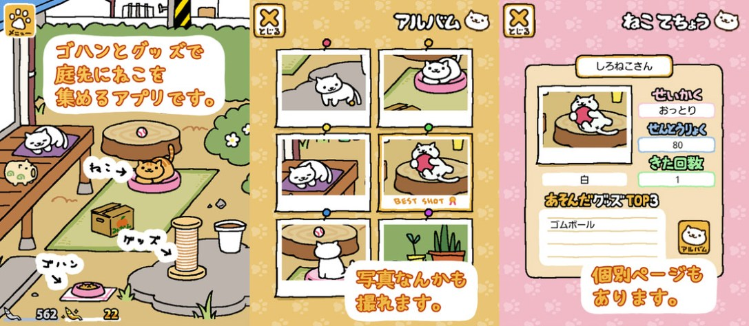 neko atsume gather the cats