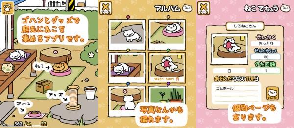 neko atsume gather the cats