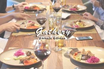 台北私廚推薦》Gathery聚匯,一場感動的歡聚時光