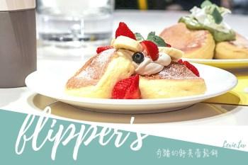 中山區下午茶鬆餅》flipper's奇蹟鬆餅/來自日本的舒芙蕾鬆餅/誠品生活南西店
