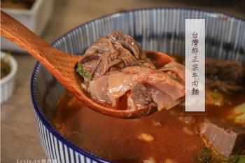台北牛肉麵推薦台灣郎正宗牛肉麵|大骨熬煮三天的純鮮牛肉湯頭,肉大塊軟嫩吃得到牛骨髓-欣欣秀泰美食