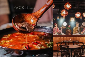 信義區市政府美食|Packie川酒菜館,時尚川菜與精緻調酒的和鳴,衝撞出全新視覺味覺享受