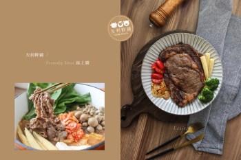 網購生鮮肉品推薦|友利鮮鋪,好吃安心的肉品這裡買就對了!骰子牛、肋眼沙朗、火鍋肉片食譜分享