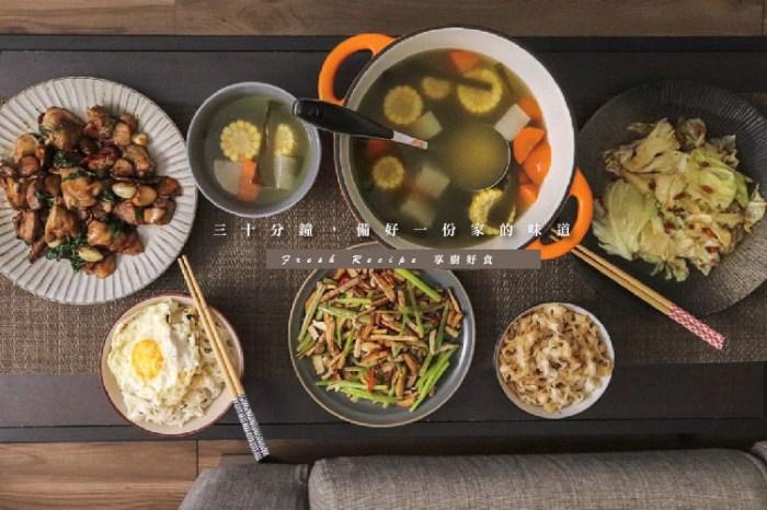 Fresh Recipe享廚好食新鮮快煮方案,30分鐘快速做好一桌菜,上班族每天回家自己做菜不是夢!