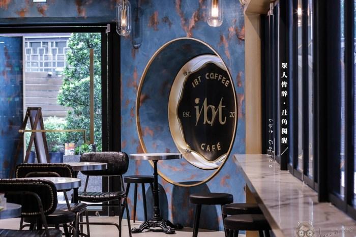 南京復興咖啡廳》IBT咖啡館,濃濃英倫雅痞風,平價咖啡不限時有插座,捷運出口就到
