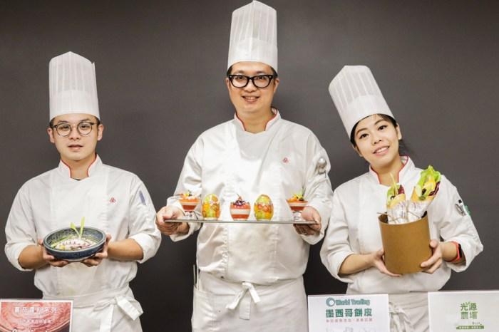 開元食品餐飲創業開店好幫手,台灣優質食品原料/代理,飲品、料理、烘焙甜點原料