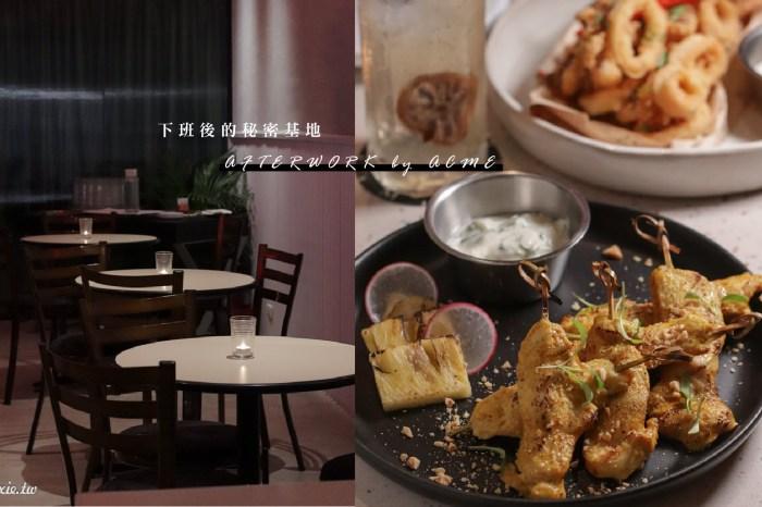 西門餐酒館AFTERWORK by ACME/早午餐晚上變身時尚酒吧,炸物與調酒都有好水準
