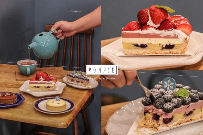 板橋甜點控必吃巷弄甜點》PONPIE澎派,新鮮蛋糕/水果派限量供應,值得特地一訪(全菜單)