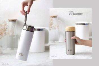 艾可陶瓷保溫杯推薦|什麼飲品都可裝,無異味、時尚環保又健康的台灣陶瓷保溫杯第一品牌