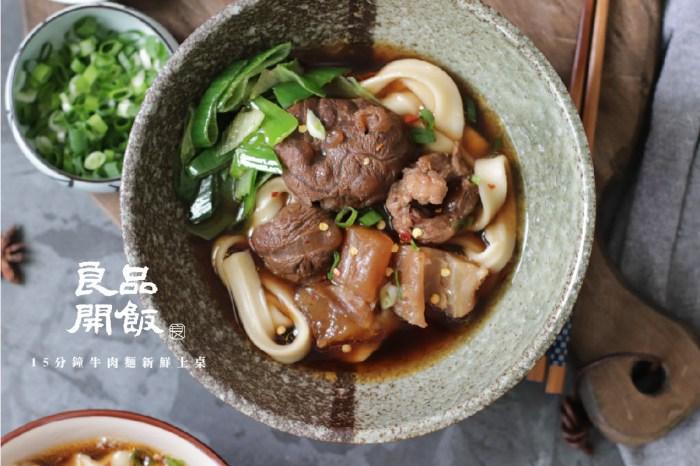 良品開飯 牛雜大王-冷凍宅配,在家輕鬆吃到餐廳水準牛肉麵,免出門15分鐘搞定!