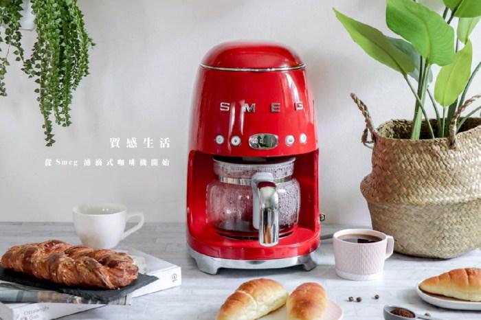 Smeg濾滴式咖啡機 輕鬆品嚐精品咖啡,義大利精品家電,居家品味由此開始