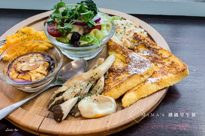 小巨蛋早餐|MAMA'S 鐵鍋早午餐,健康用心的餐點,可惜不是我的菜