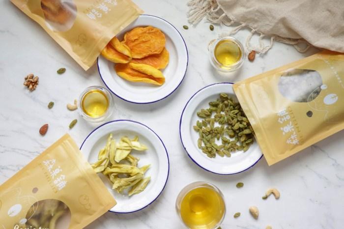 天然愛文芒果乾推薦》森菓舖 封存水果的新鮮甘美,精選食材-情人果乾、綠葡萄乾、芒果乾