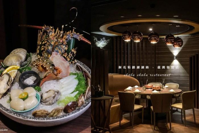 蘆洲頂級火鍋代名詞-銅花精緻涮涮鍋,超狂活龍蝦和牛套餐,隱密性高包廂座位