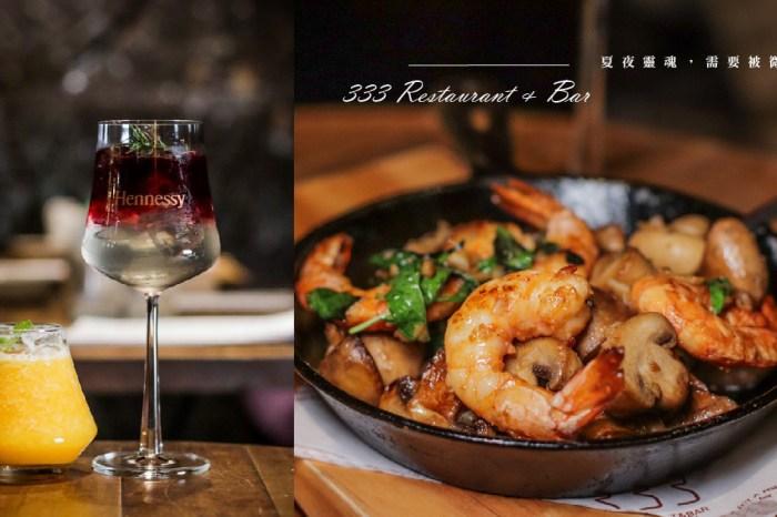 南京復興酒吧餐酒館 333 RESTAURANT & BAR,比期待中更高水準!調酒餐點都超棒