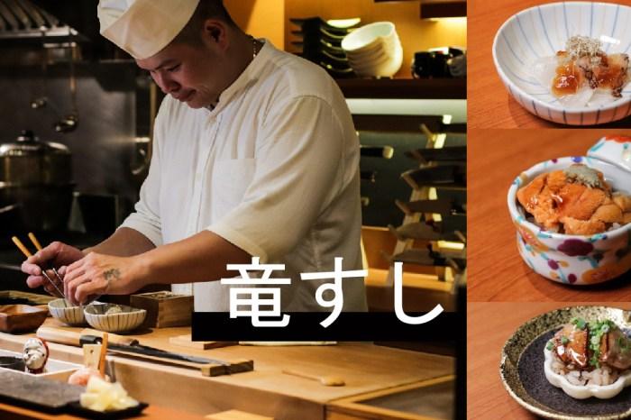 無菜單日本料理 竜壽司割烹 一訪再訪還是能豔驚四座,台北超高水準日本壽司