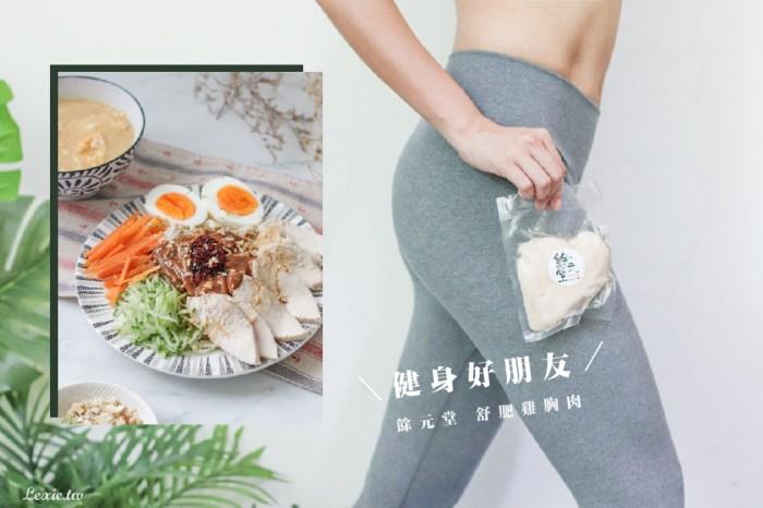 即食舒肥雞胸肉 餘元堂,健身餐備餐快速搞定,簡單補充蛋白質!雞胸肉料理分享