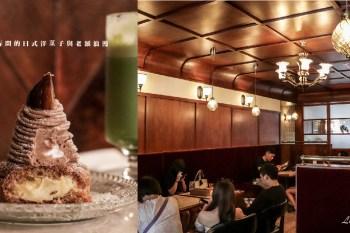 花蓮爆紅甜點下午茶 昭和58,懷舊日式氛圍,甜點蛋糕刨冰都很強