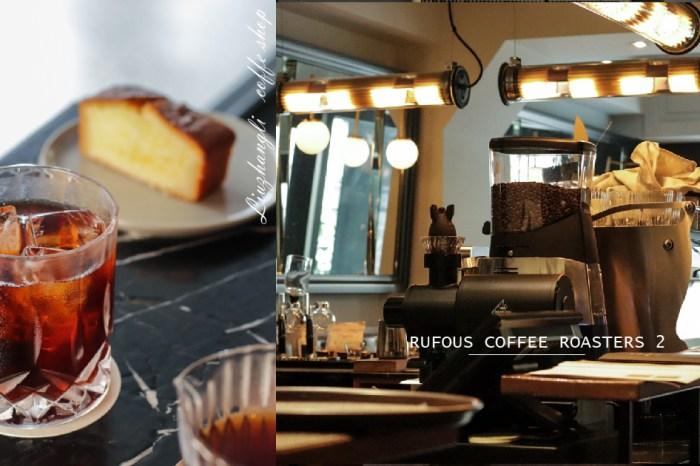 六張犁咖啡RUFOUS COFFEE ROASTERS 2|喝到有史以來最愛的拿鐵!咖啡職人自家烘焙豆