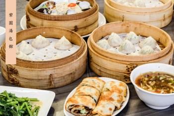 南京復興美食|犂園湯包館,生意超好平價好吃的人氣湯包、牛肉捲餅、羅勒鮮蚵湯包(菜單)