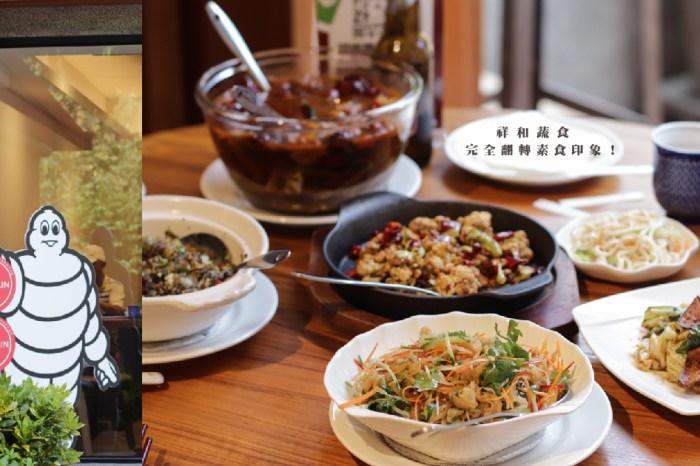 台北素食餐廳推薦-祥和蔬食|連續三年米其林推薦!好吃到完全翻轉素食印象!