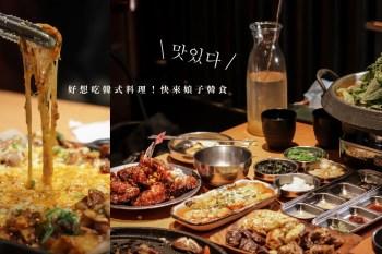 台北韓式料理/韓式烤肉 娘子韓食,韓國人都愛的韓式炸雞!料理烤肉炸雞通通好吃