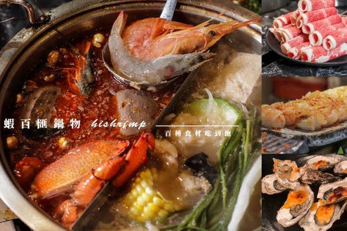 台北火鍋吃到飽|嗨蝦蝦百匯鍋物,火鍋+自助吧,生魚片、啤酒喝到飽,上百種食材隨你吃