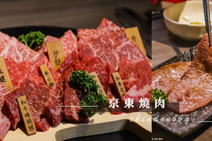 東區燒肉|京東燒肉專門店,品質好服務佳!不耍噱頭的日式燒肉店,全程桌邊代烤