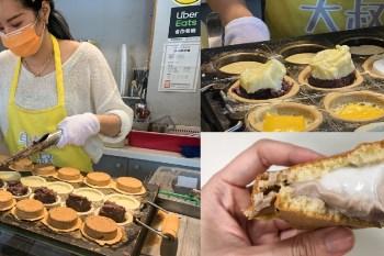 南京復興遼寧街美食|車輪大叔車輪餅,皮脆料多的紅豆餅,外送下午茶好選擇!菜單