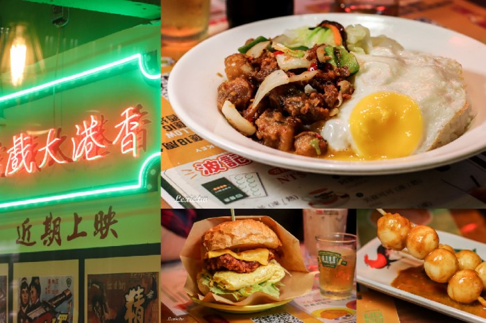 東區茶餐廳波記茶餐廳,18年平價港點/港式料理,從裝潢到餐點重現道地港味