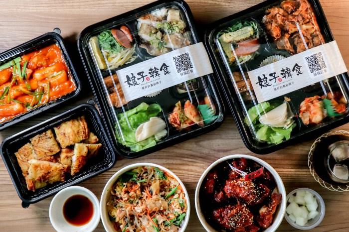 娘子韓食外帶餐點 在家也能吃到精緻韓式料理,提前訂餐九折優惠/菜單
