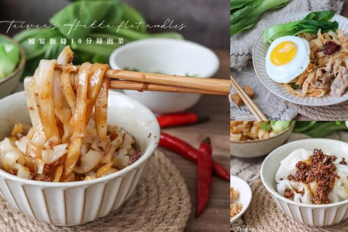 栗園米食 國宴級美食乾拌粄條,古法製作30年客家粄條,10分鐘現煮美味上桌