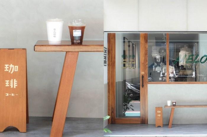 香瓜咖啡|南京復興咖啡廳-可可愛愛的小清新,有內用但適合外帶