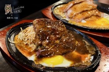 食記【台北】Mr.牛排 萬華在地人都吃這間,平價鐵板牛排推薦